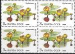 СССР 1984 год. Водные растения, Кубышка желтая, квартблок