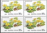 СССР 1984 год. Водные растения, Болотноцветник щитолистный, квартблок