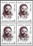 СССР 1984 год. 40 лет со дня рождения Мориса Бишопа, квартблок