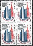 СССР 1984 год. Экономические совещание стран - членов СЭВ (Москва), квартблок