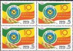 СССР 1984 год. 10 лет революции в Эфиопии, квартблок