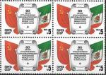 СССР 1984 год. 60 лет установления дипломатических отношений между СССР и Мексикой, квартблок