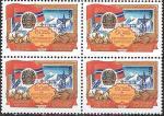 СССР 1984 год. 60 лет Союзным республикам, Киргизская ССР, квартблок