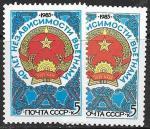 СССР 1985 год. Разновидность - жирный синий текст. 40 лет независимости Вьетнама