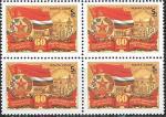 СССР 1984 год. 60 лет Союзным республикам, Таджикская ССР, квартблок