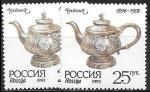 Россия 1993 год. Разновидность - белая и кремовая бумага. Серебро в музеях Московского Кремля