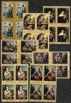 СССР 1971 год. Зарубежная живопись в музеях СССР, 7 квартблоков