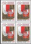 СССР 1984 год. 40 лет Польской Народной Республике, квартблок. КОсмос