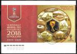 КПД ЧМ по футболу Fifa 2018, Калининград 14.06.2018 год