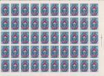СССР 1978 год. 8-й конгресс Международной федерации борцов Сопротивления. Лист