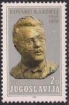 Югославия 1980 год. 70 лет со дня рождения писателя Э. Карделя. 1 марка