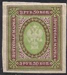 Россия 1917 год. 26-й выпуск. Герб Российской империи. 1 марка с наклейкой (н-л 3.50)