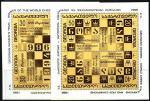 Грузия 1997 год. Имена победителей шахматных чемпионатов. 2 блока (н
