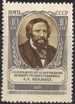 СССР 1956 год. 150 лет со дня рождения художника А.А. Иванова. 1 марка