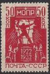 Марка  МОПР (Международной Организации Помощи Борцам Революции). 50 копеек. С наклейкой