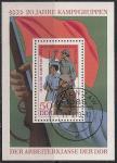 ГДР 1973 год. 30 лет созданию отрядов Самообороны. 1 гашёный блок