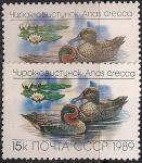 СССР 1989 год. Утки. Чирок-свистунок (ном. 15к). Разновидность - разный цвет, фон