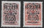 РСФСР 1920-1921 гг. Почта Русской армии. Надпечатка на м. Леванта, 2 марки