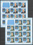 Россия 2012 г. Кавалер Ордена Святого Апостола Андрея Первозванного, 3 листа марок
