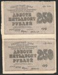 250 рублей 1919 год. ВЗ - диагональный номинал. Лист 2 шт.