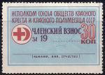 Непочтовая марка. Исполком Союза Красного Креста и Красного полумесяца. Членский взнос 30 к.