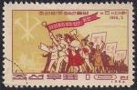 КНДР 1964 год. 5-й конгресс Молодежной лиги. 1 гашеная марка