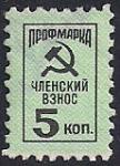 Непочтовая профмарка. Членский взнос 5 рублей (13 х 20 мм) без клея