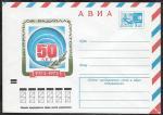ХМК АВИА 50 лет Центральной Радиолаборатории 4.06.73 год