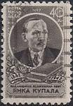 СССР 1957 год. 75 лет со дня рождения белорусского поэта Янки Купалы (№1951). 1 гашёная марка