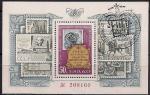 СССР 1974 год. 3-й съезд ВОФ. Блок со СГ (бл100), 15-16. 10. 1974 год, Москва.