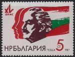 Болгария 1987 год. Конгресс молодых коммунистов имени Георга Димитрова. 1 марка