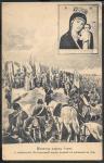 Открытое письмо. Молитва перед боем и изображение Каплуновской иконы бывшей с войсками в бою