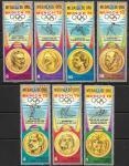 Экваториальная Гвинея 1972 год. Медалисты Летней Олимпиады в Мюнхене, 7 гашеных марок