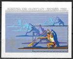 Польша 1980 год. Олимпийские Игры в Москве, гребля, блок
