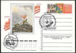 Почтовая карточка с ОМ № 14 1974 год, со спецгашением - 30 лет освобождения Севастополя
