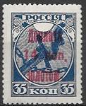 СССР 1924 год. Доплата 14 коп. золотом (карминовая), 1 марка