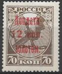 СССР 1924 год. Доплата 12 коп. золотом (карминовая), 1 марка