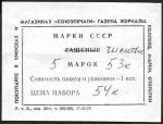Этикетка к набору марок СССР, 1979 год