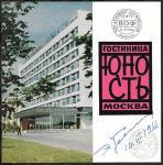 Вырезка Учредительная конференция  ВОФ в гостинице Юность с автографом Кренкеля, 1966 год