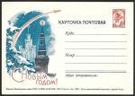 Почтовая карточка С Новым Годом! Вып. 11.12.1962 год, заломан угол