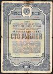 Облигация 100 рублей, госзаем третьей пятилетки, 1941 год