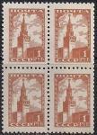 СССР 1948 год. Стандарт. Кремль. 1 квартблок. (выпуск 1953)