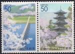 Япония 2002 год. Префектура Окаяма. Цветуцая сакура над мостом, пагода Бицу-Кокубун. 2 марки