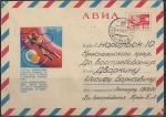 ХМК АВИА. 18.3.65 г. впервые в мире советский космонавт совершил выход в космос, 02.10.1968 год, № 68-533, прошел почту