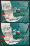 СССР 1978 год. 60 лет Союзпечати. Блок. Разновидность - разный цвет