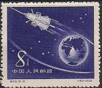 Китай 1958 год. Запуск спутника Земли. 1 марка из серии без клея