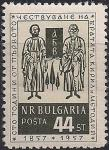 Болгария 1957 год. 100 лет канонизации Кирилла и Мефодия. 1 марка с наклейкой