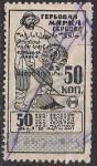 Гербовая марка РСФСР. Пахарь (50 копеек). Погашена