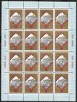 СССР 1979 год. Туризм. Олимпиада-80, 6 малых листов. Золотое кольцо