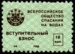 Непочтовая марка. Всероссийское общество спасения на водах (ОСВОД). Вступительный взнос 10 копеек (18 х 25 мм)